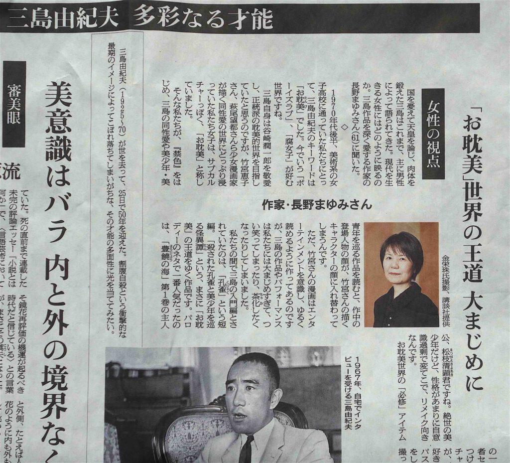 朝日新聞夕刊、2020年11月25日、三島由紀夫のお耽美・ボーイスラブ