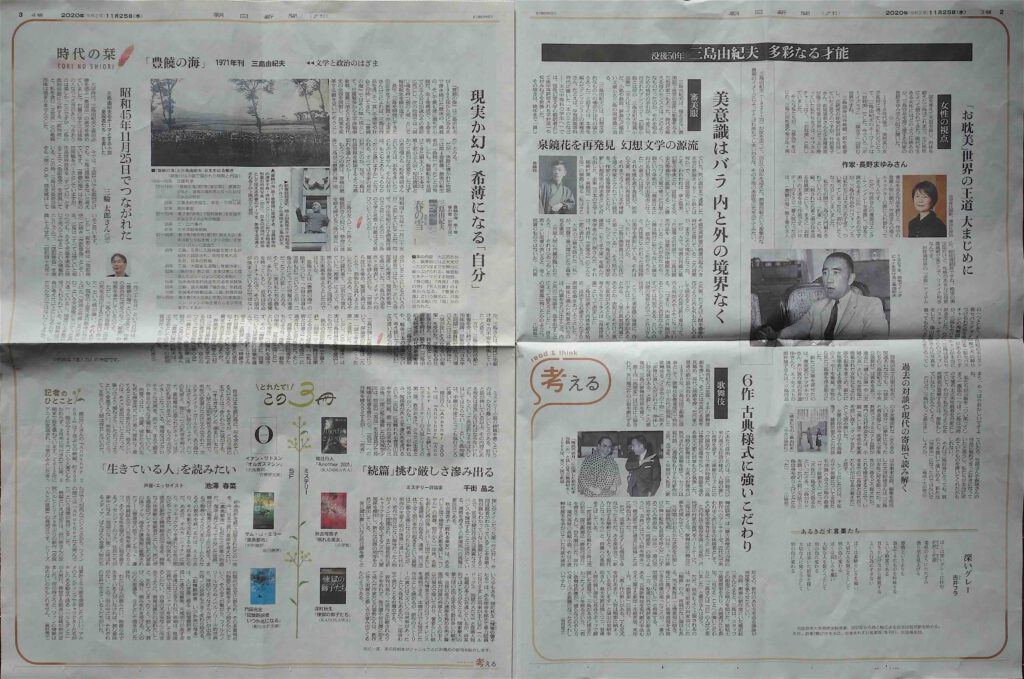 朝日新聞夕刊、2020年11月25日