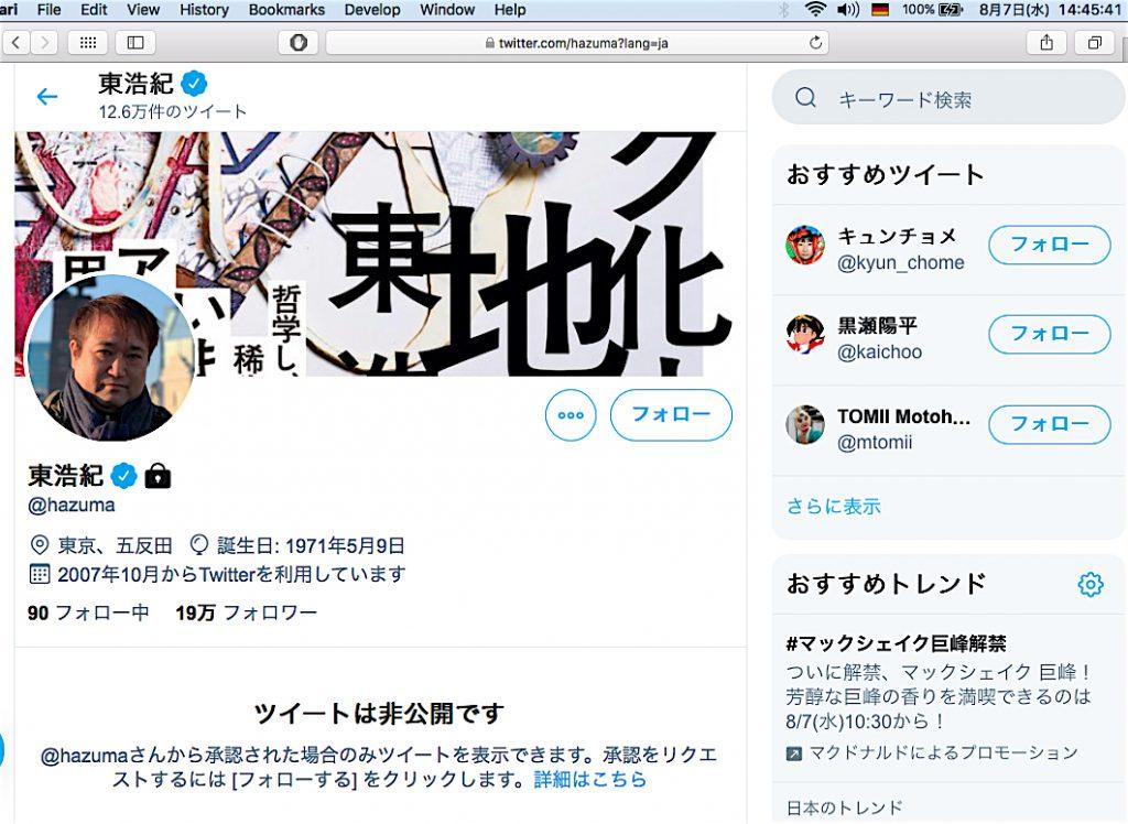 東浩紀のツイッター・アカウント