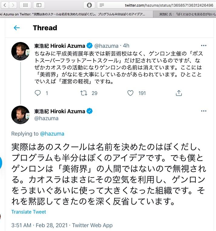 東浩紀 黒瀬陽平 ゲンロン