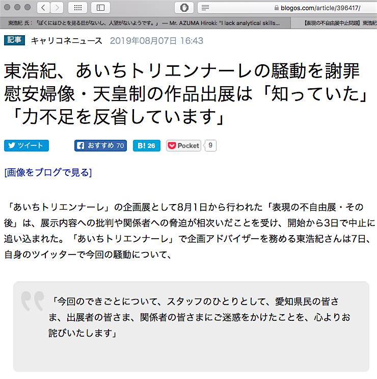 東浩紀 AZUMA Hiroki あいちトリエンナーレ Aichi Trienniale advisor1