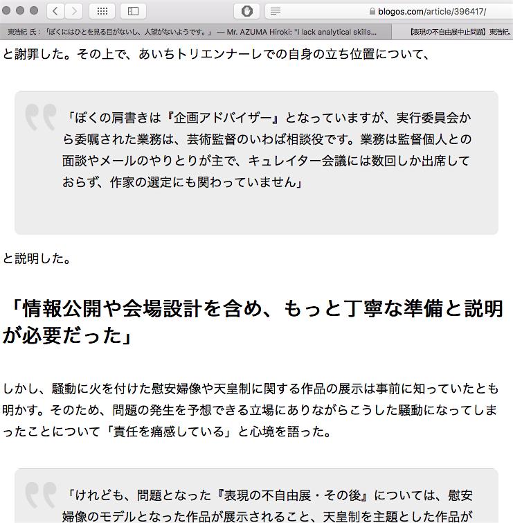 東浩紀 AZUMA Hiroki あいちトリエンナーレ Aichi Trienniale advisor2