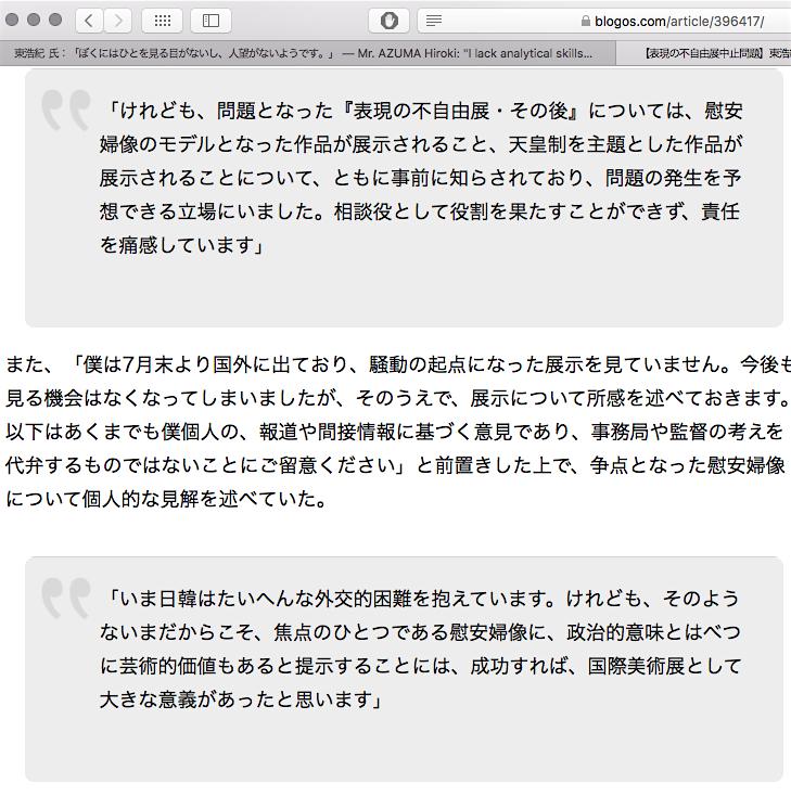 東浩紀 AZUMA Hiroki あいちトリエンナーレ Aichi Trienniale advisor3