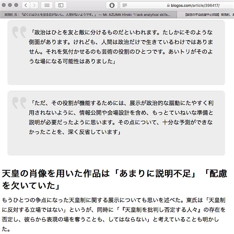 東浩紀 AZUMA Hiroki あいちトリエンナーレ Aichi Trienniale advisor4