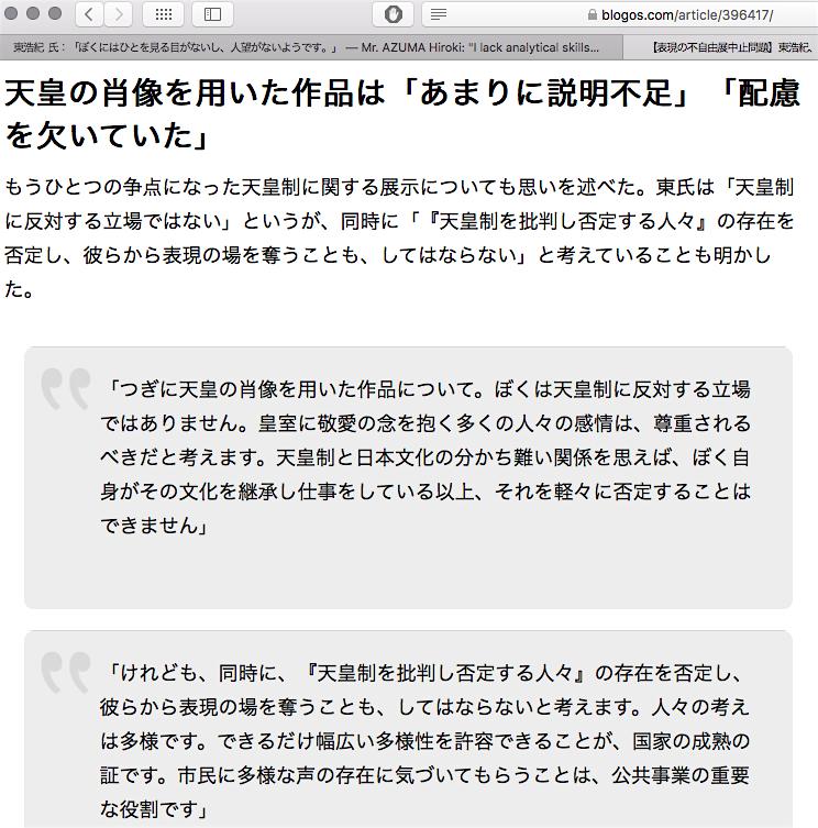 東浩紀 AZUMA Hiroki あいちトリエンナーレ Aichi Trienniale advisor5