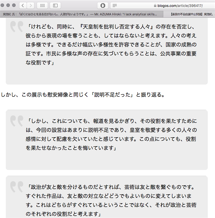 東浩紀 AZUMA Hiroki あいちトリエンナーレ Aichi Trienniale advisor6