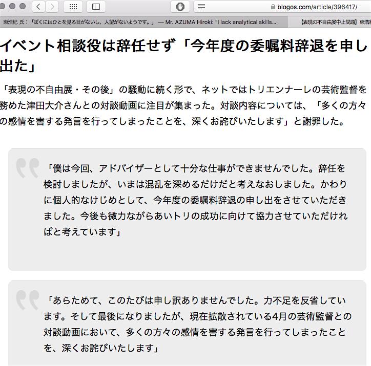 東浩紀 AZUMA Hiroki あいちトリエンナーレ Aichi Trienniale advisor8