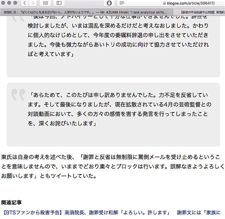 東浩紀 AZUMA Hiroki あいちトリエンナーレ Aichi Trienniale advisor9