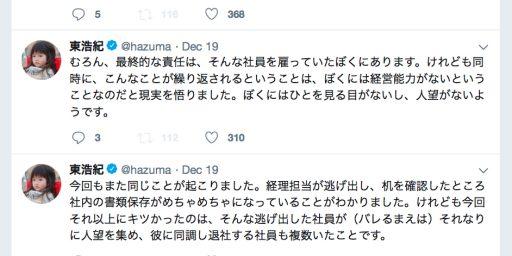 東浩紀 氏:「ぼくにはひとを見る目がないし、人望がないようです。」