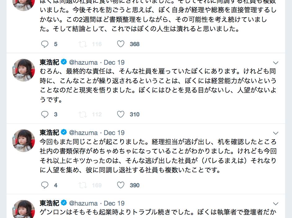 東浩紀 AZUMA Hiroki Twitter 2018 Dec. 19