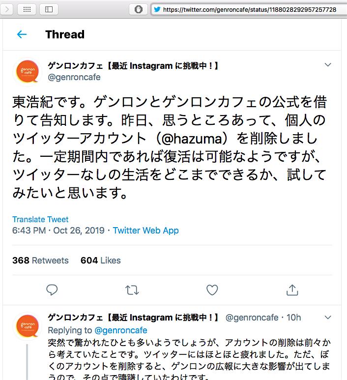 東浩紀 AZUMA Hiroki Twitter