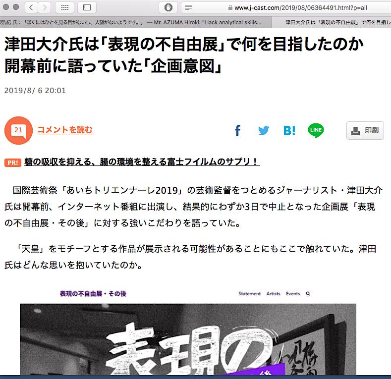 津田大介 東浩紀 あいちトリエンナーレ1