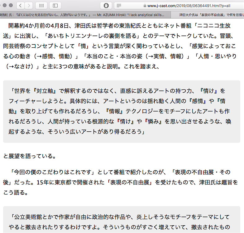津田大介 東浩紀 あいちトリエンナーレ3