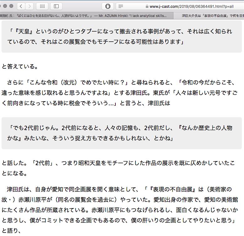 津田大介 東浩紀 あいちトリエンナーレ5