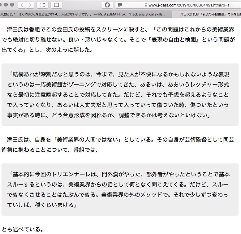 津田大介 東浩紀 あいちトリエンナーレ7