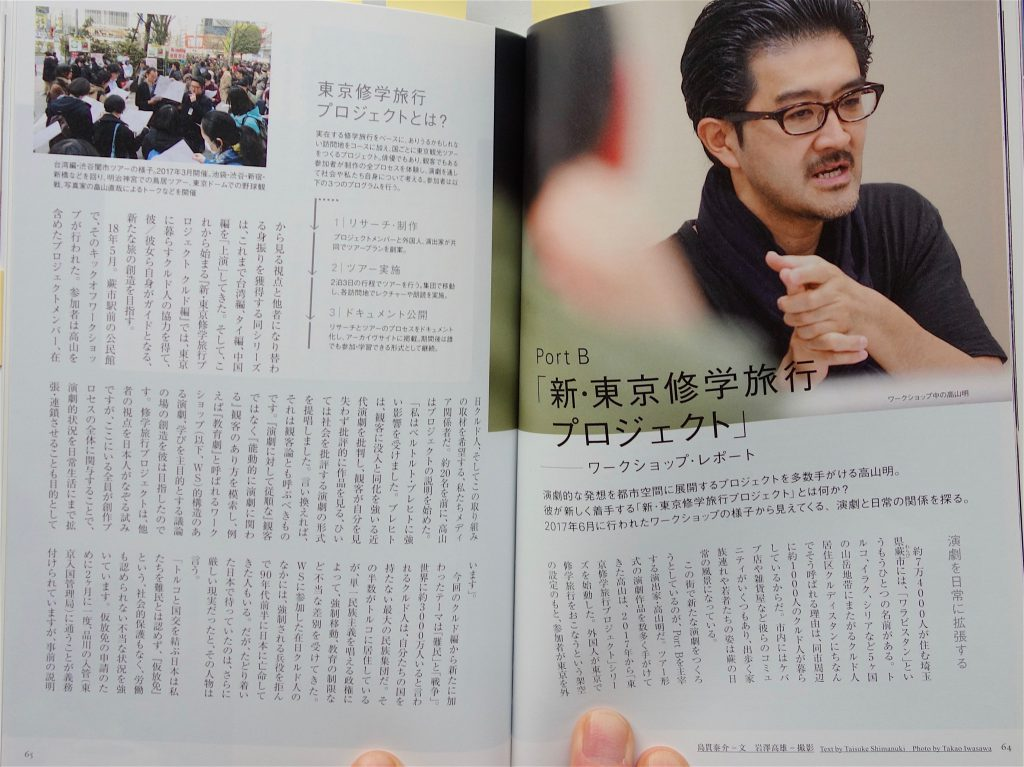 高山明 in BT 2018年8月