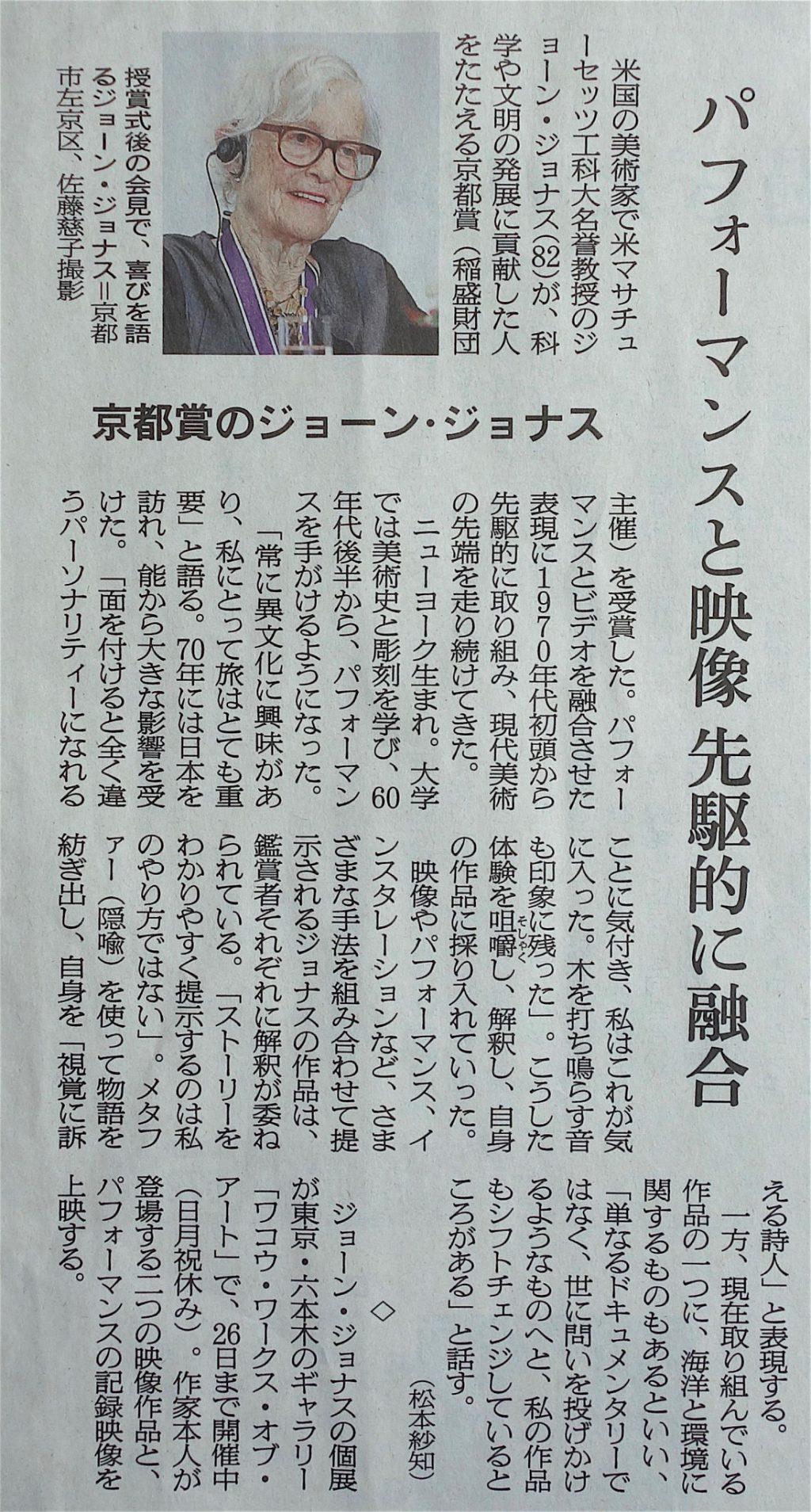ASAHI SHIMBUN 朝日新聞夕刊 2018年12月11日