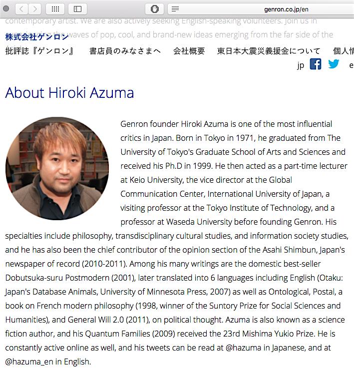 Biography of Hiroki Azuma at Genron-website, screenshot