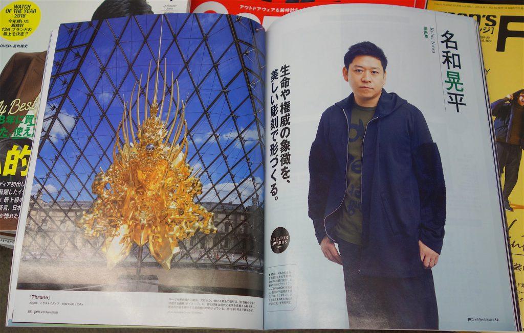 PEN 雑誌2018年12月15日、creator award 2018 名和晃平