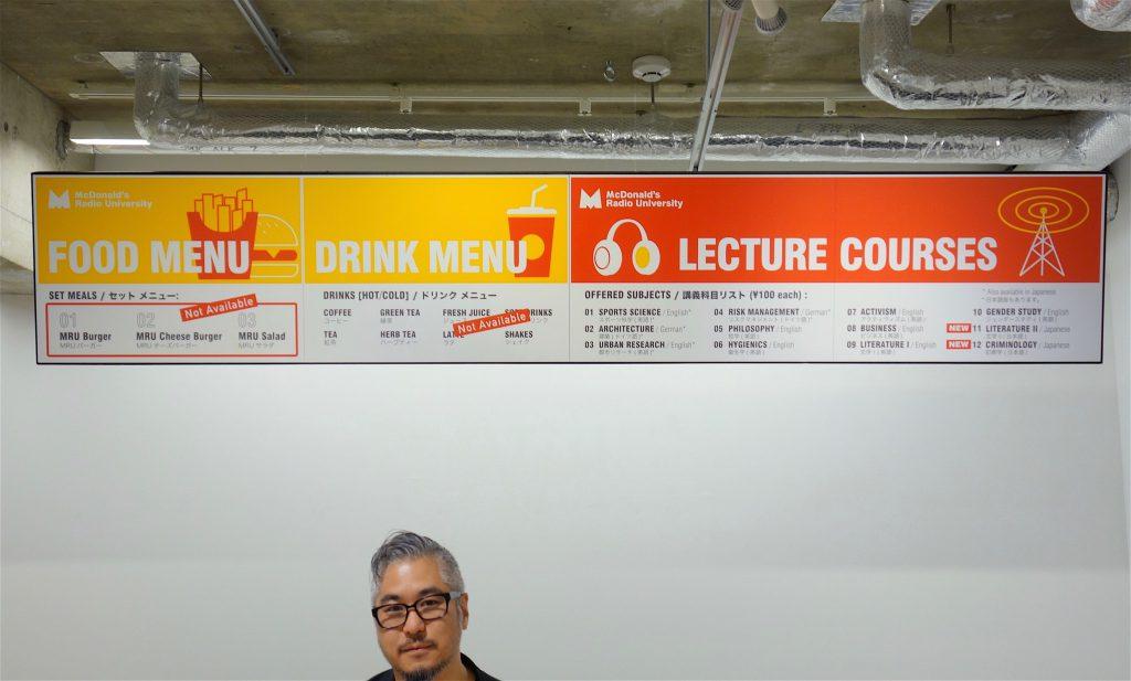 TAKAYAMA Akira 高山明「マクドナルド放送大学」McDonald's Radio University @ MISA SHIN