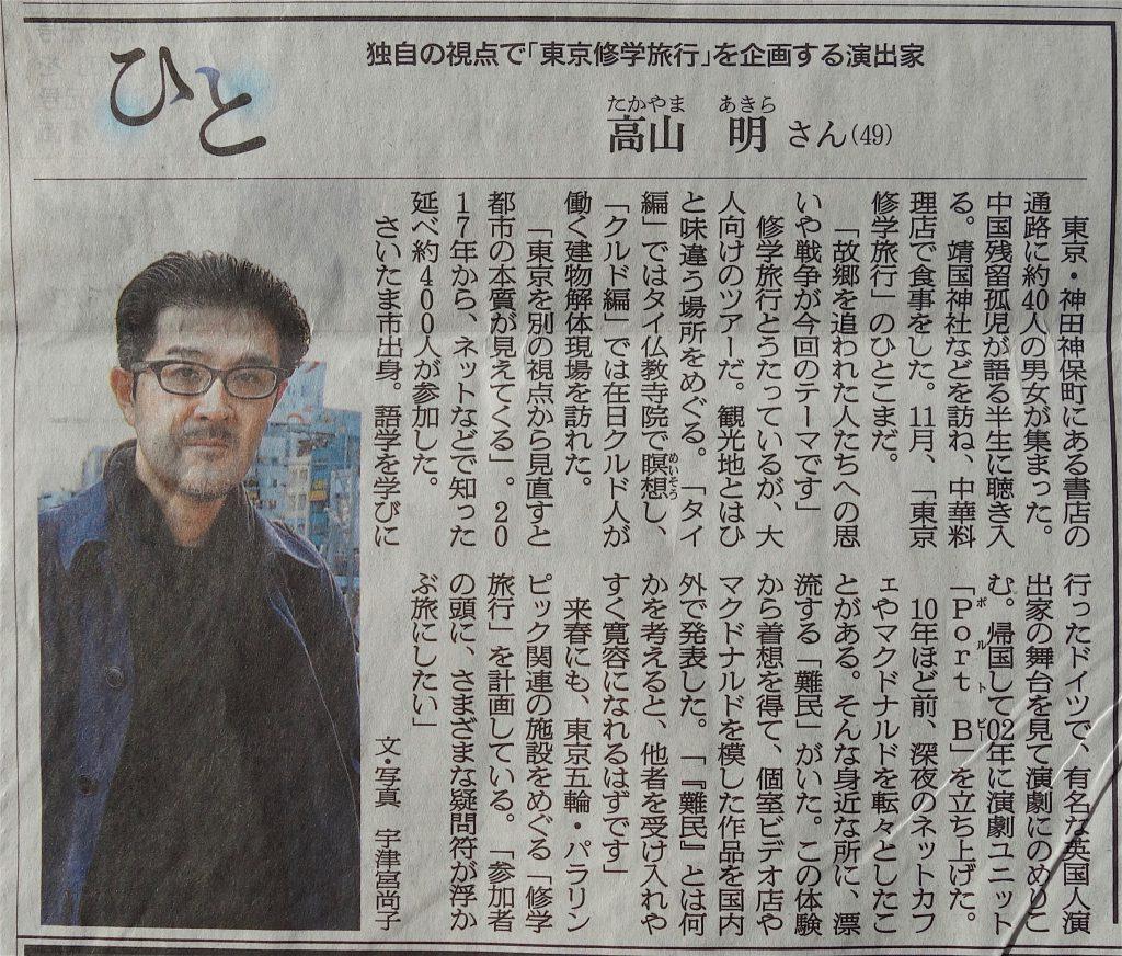TAKAYAMA Akira 高山明 @ 朝日新聞 2018年12月21日