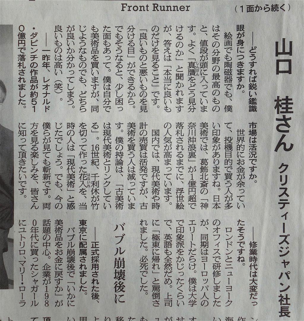 クリスティーズジャパン代表取締役社長 山口桂 フロントランナー