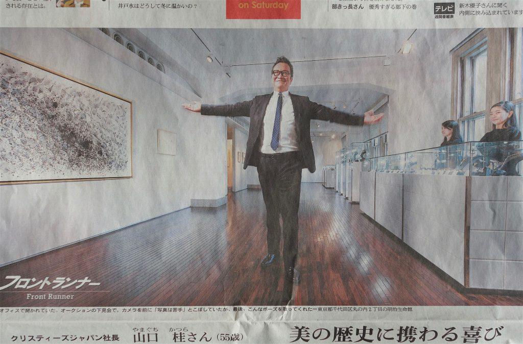 クリスティーズジャパン代表取締役社長 山口桂 Christie's Japan CEO YAMAGUCHI Katsura @ 朝日新聞 Asahi Newspaper 平成31年1月19日