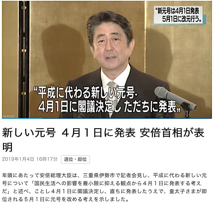 新しい元号 4月1日に発表 安倍首相が表明