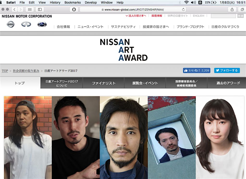 日産アートアワード NISSAN ART AWARD