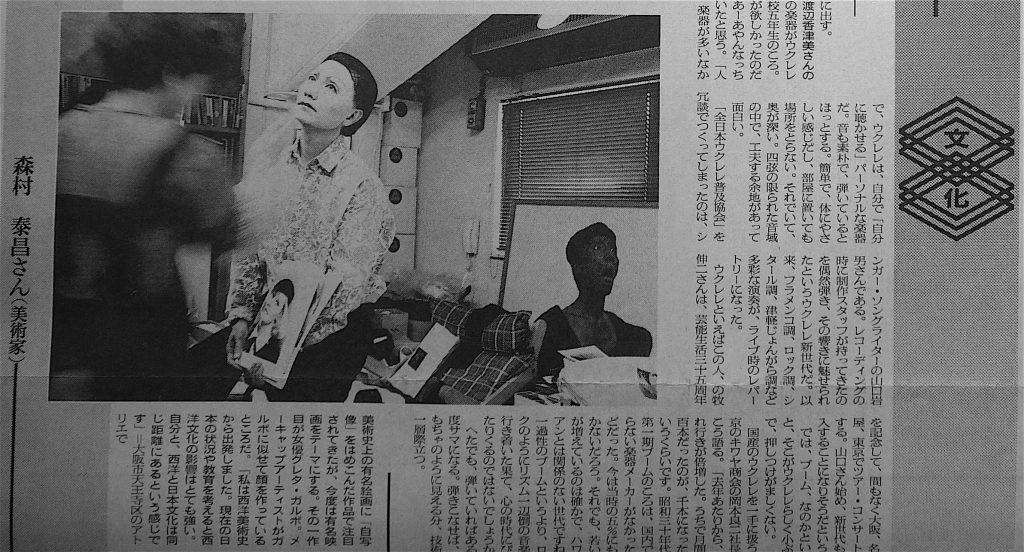 森村泰昌 @ 朝日新聞夕刊 1993年3月27日