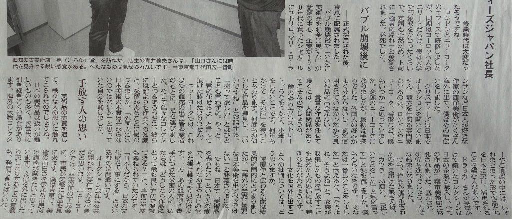 クリスティーズジャパン代表取締役社長 山口桂