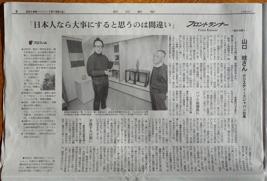 クリスティーズジャパン代表取締役社長 山口桂 Christie's Japan CEO YAMAGUCHI Katsura @ 朝日新聞 平成31年1月19日 フロントランナー