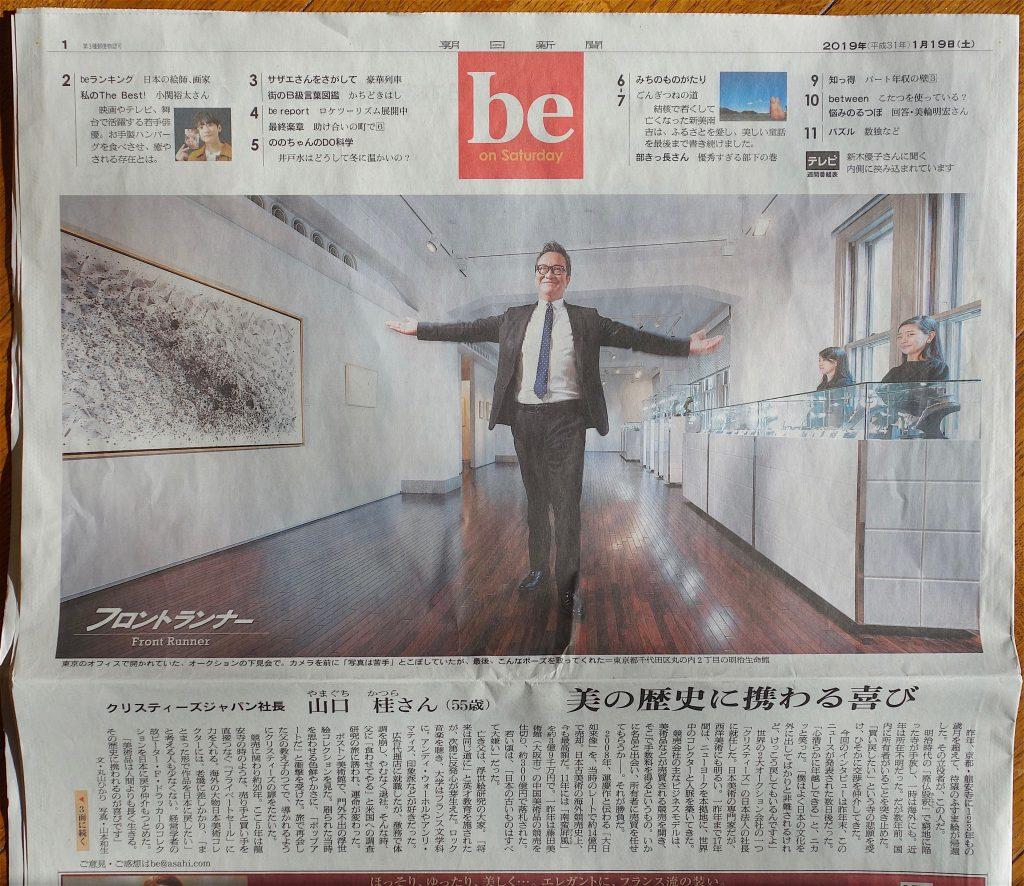 クリスティーズジャパン代表取締役社長 山口桂 Christie's Japan CEO YAMAGUCHI Katsura @ 朝日新聞 Asahi Shimbun 平成31年1月19日