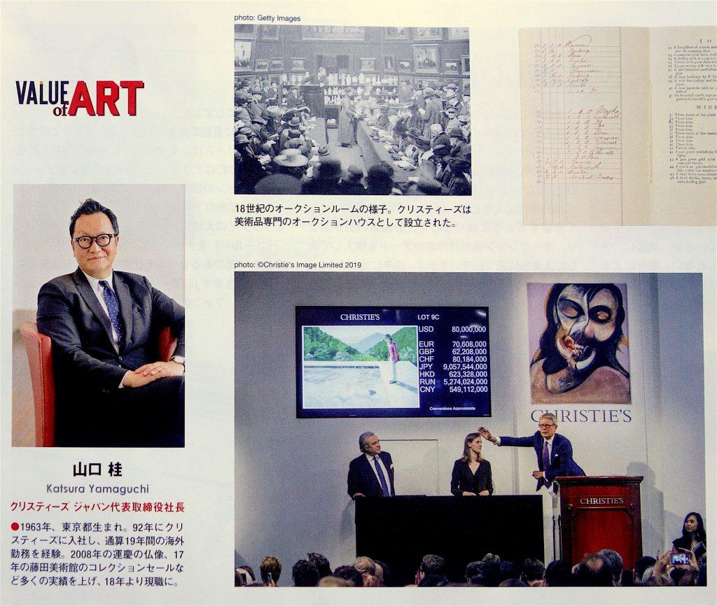 山口桂 @ Pen雑誌 2019年2月15日号「いまこそ知りたい!アートの値段」