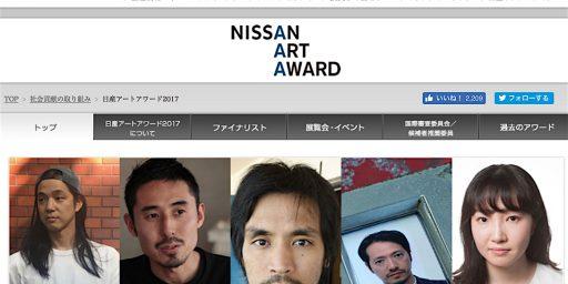 日産自動車の西川廣人さんへ 日産アートアワードはどうなりますか? 今日のゴーン「私は無実です」