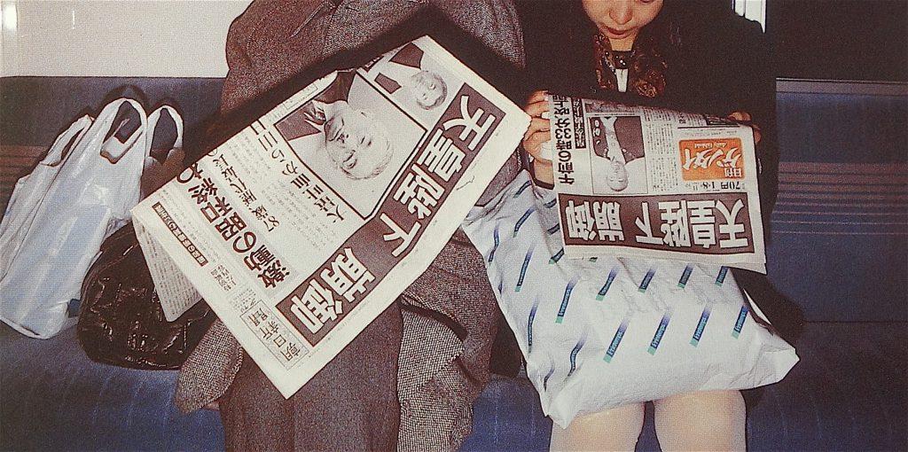 昭和天皇・東京地下鉄 1989年1月7日