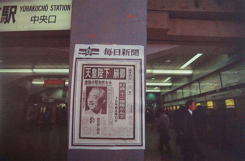 昭和天皇 exactly 30 years ago 丁度30年前、1989年1月7日