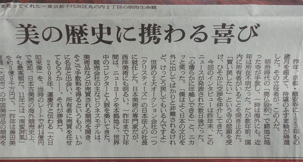 朝日新聞 平成31年1月19日 フロントランナー