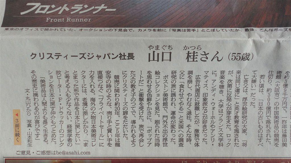 朝日新聞 平成31年1月19日