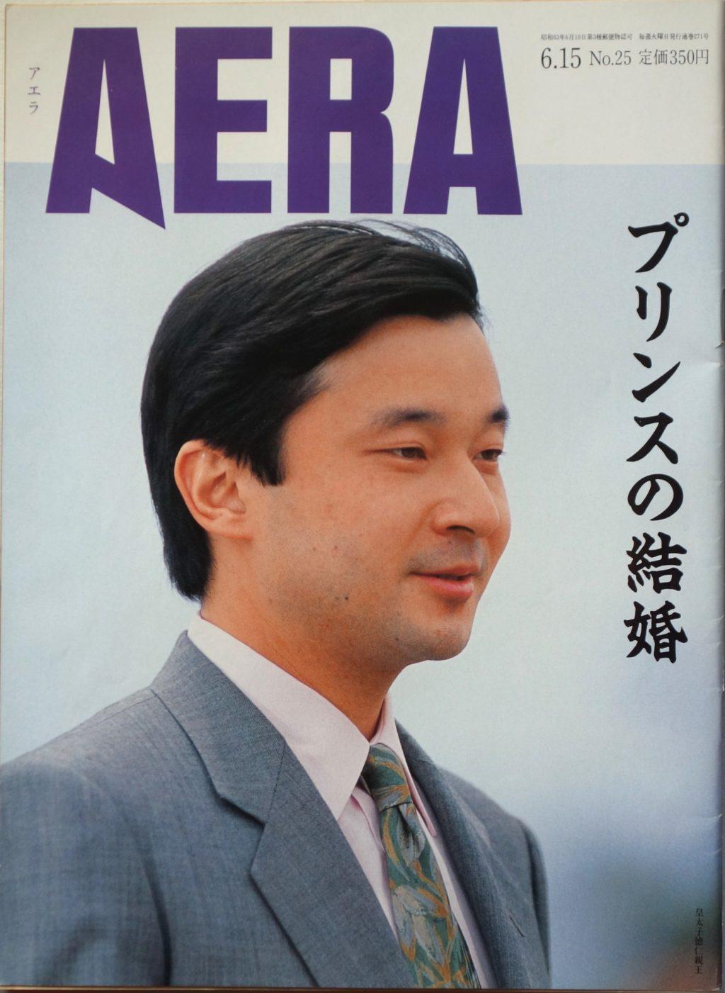 1988年6月15日、朝日新聞のAERAの表紙「プリンスの結婚」