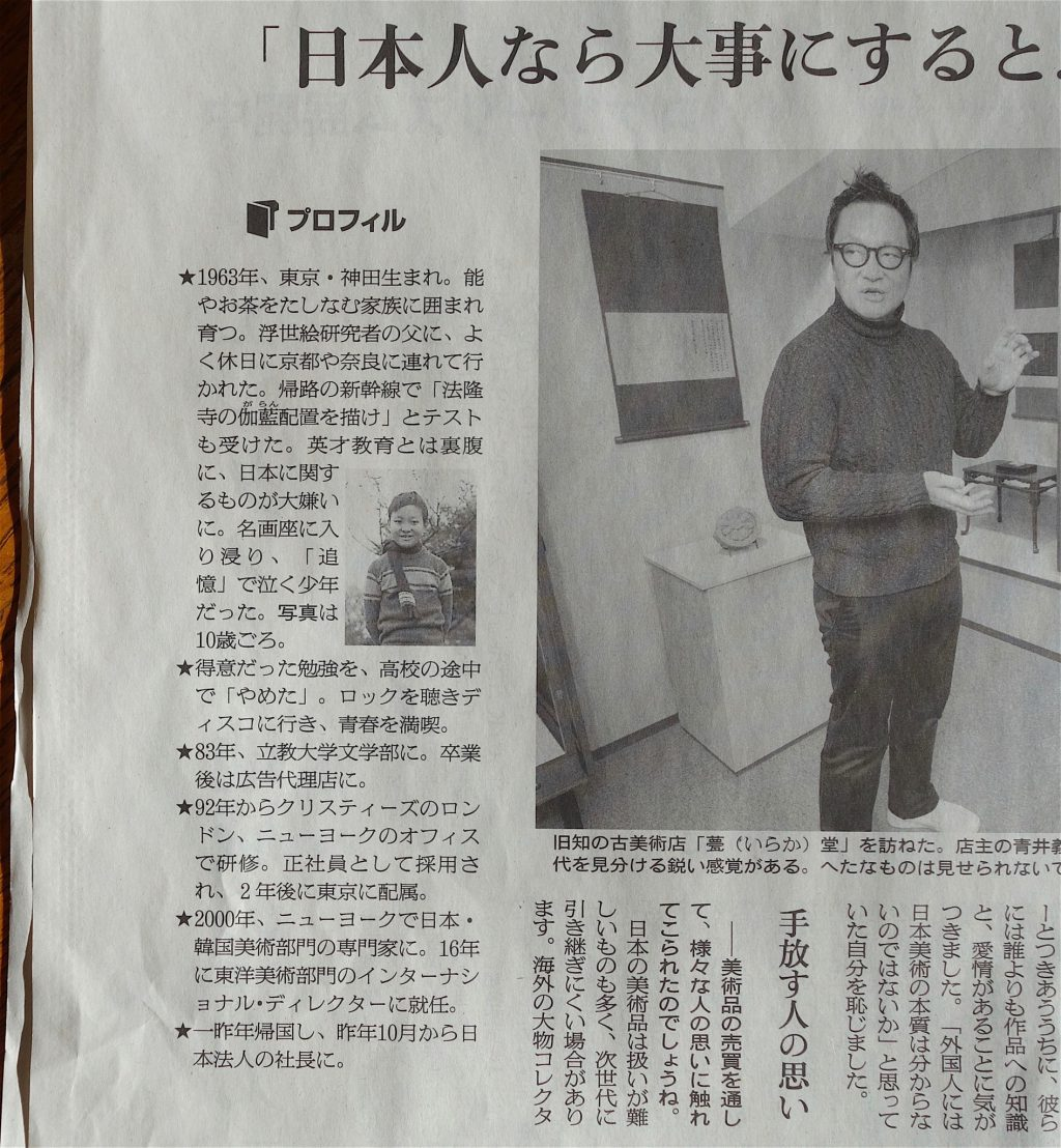 Christie's Japan CEO クリスティーズジャパン代表取締役社長 YAMAGUCHI Katsura