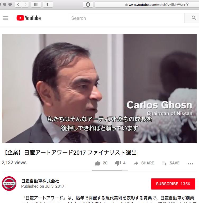 Nissan Art Award 2017 日産アートアワード2017 カルロス ゴーン氏