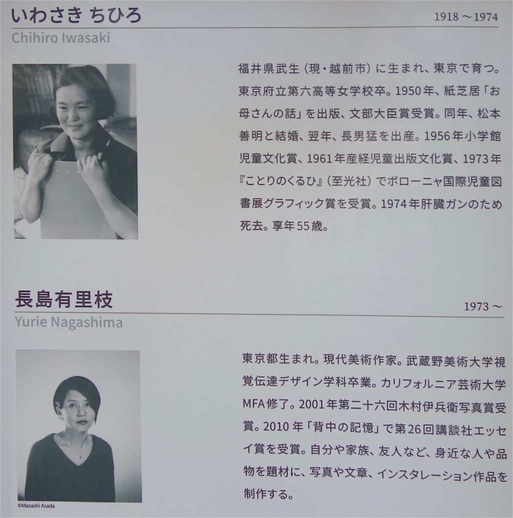 ちひろ美術館 Chihiro Museum