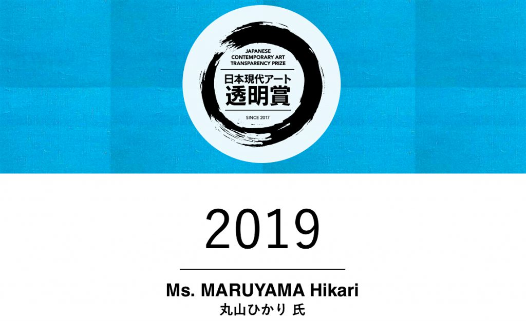 丸山ひかり MARUYAMA Hikari
