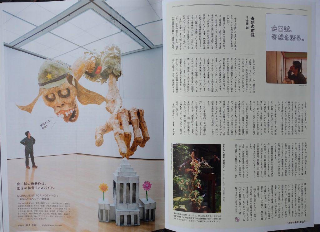 会田誠の新作 MONUMENT FOR NOTHING V (2019) @ 兵庫県立美術館展