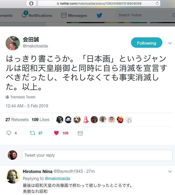 会田誠・日本画問題