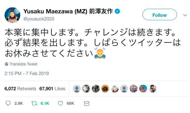 前澤友作 Twitter 2019-2-7