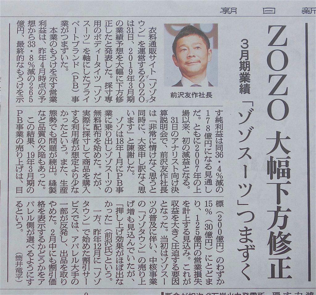 前澤友作@朝日新聞、2019年2月1日