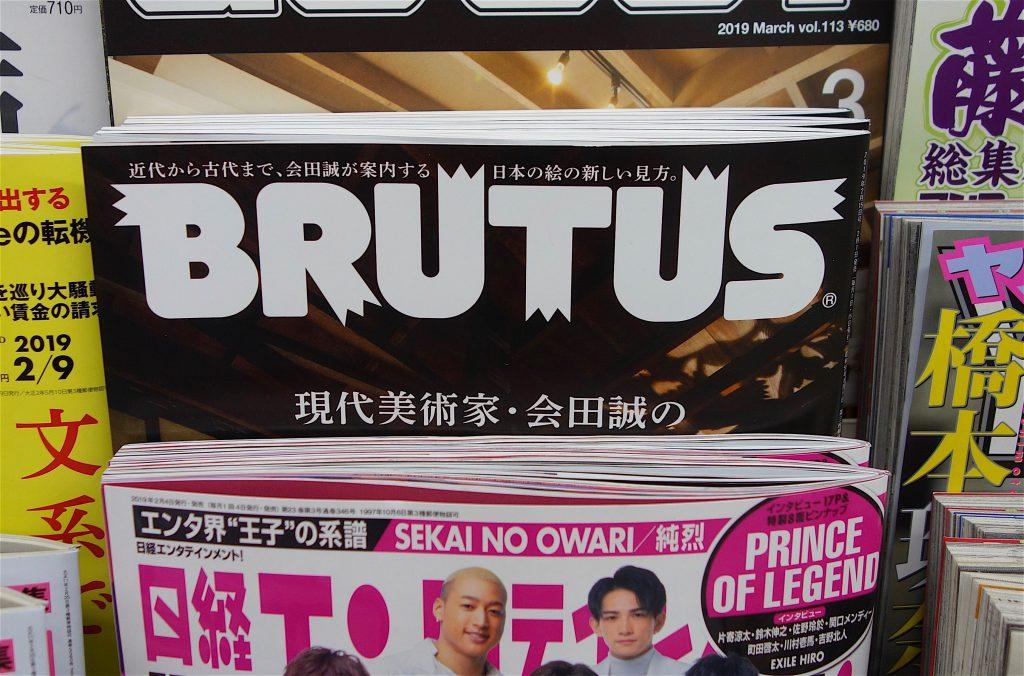 日本現代アーティスト会田誠 @ BRUTUS雑誌