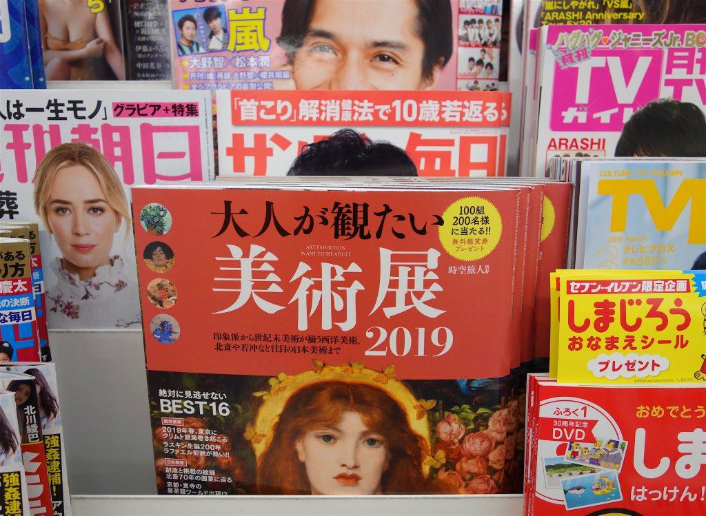 日本美術展